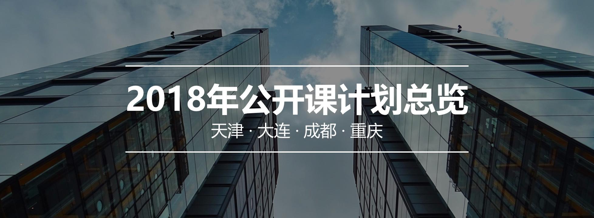 banner2018b